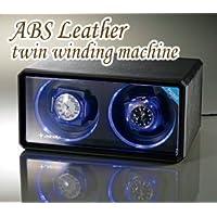 ABSレザー調2本巻きワインダー LEDツインワインディングマシーン