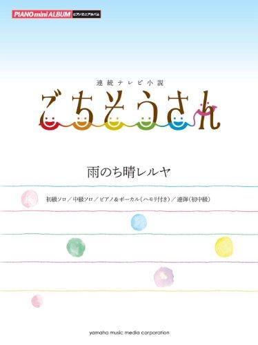 ピアノミニアルバム 「NHK連続テレビ小説 ごちそうさん」