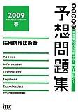 応用情報技術者予想問題集 2009春 (情報処理技術者試験対策書)