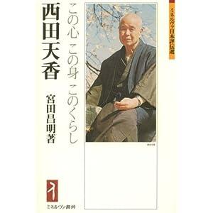 西田天香—この心この身このくらし (ミネルヴァ日本評伝選)