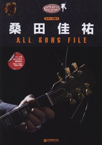 ギターで歌う桑田佳祐all song file