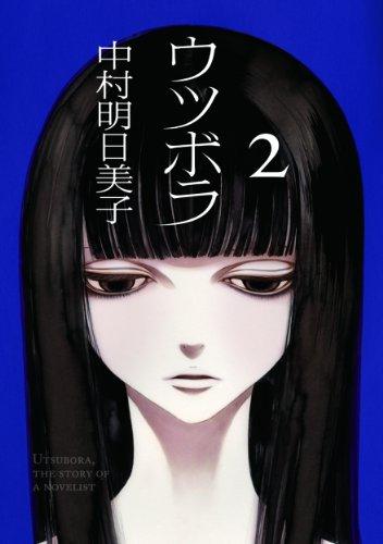 ウツボラ(2)