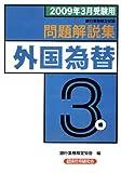 銀行業務検定試験外国為替3級問題解説集―2009年3月受験用