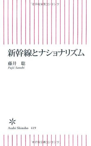 新幹線とナショナリズム (朝日新書)