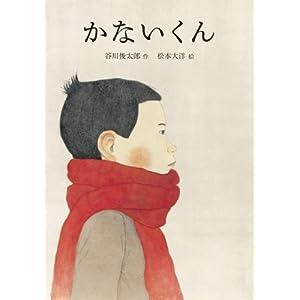 かないくん (ほぼにちの絵本)
