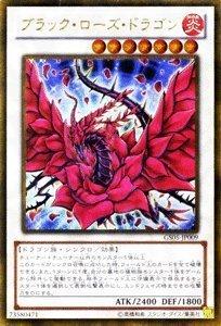 Yu-Gi-Oh Black Rose Dragon Common GS05-JP009 Japanese - 1