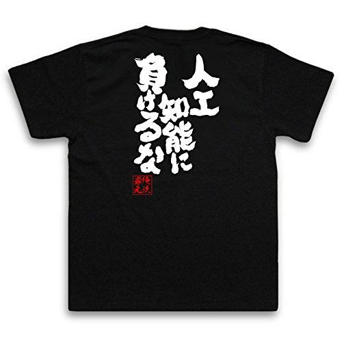 魂心Tシャツ 人工知能に負けるな(LサイズTシャツ黒x文字白)