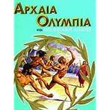 archaia olympia kai olympiakoi agones