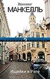 img - for Hundarna i Riga Ischeyki v Rige In Russian book / textbook / text book