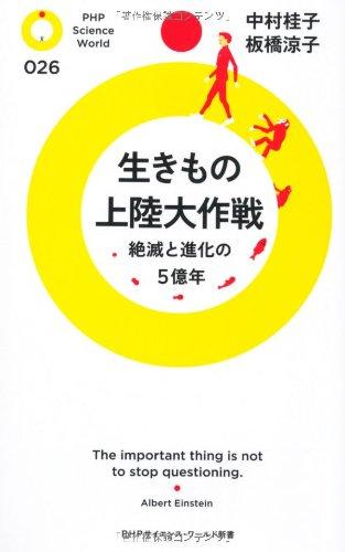 生きもの上陸大作戦 (PHPサイエンス・ワールド新書)