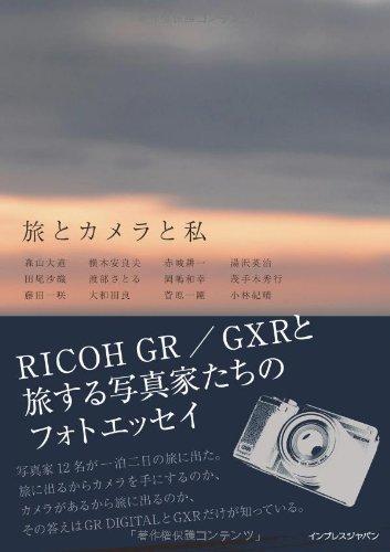 旅とカメラと私 ?RICOH GR/GXRと旅する写真家たちのフォトエッセイ?
