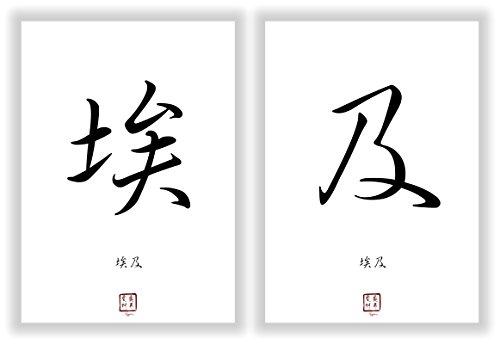 ÄGYPTEN chinesische - japanische Kanji Kalligraphie Schriftzeichen - China Japan Zeichen Poster asiatische Schrift Zeichen Dekoration Deko Bilder