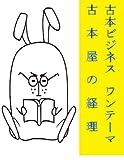 古本ビジネス 002 古本屋の経理