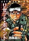 リセット・ポイント (ジェッツコミックス)