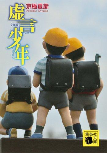 虚言少年 文庫版 (集英社文庫)