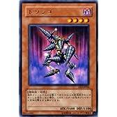 遊戯王カード 【 ドリラゴ 】 EE2-JP026-R 《エキスパートエディション2》