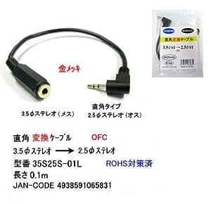 オーディオ変換ケーブル(3.5mmステレオ → 2.5mmステレオ)0.1m
