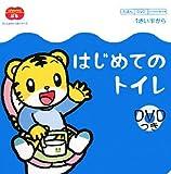 はじめてのトイレ (こどもちゃれんじぷち―さいしょのいっぽシリーズ)
