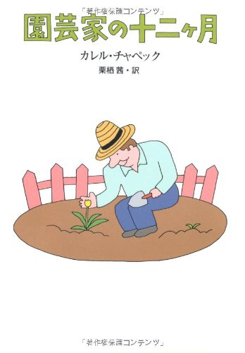 園芸家の十二ヶ月