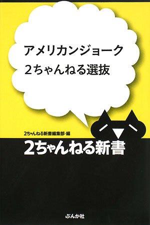 アメリカンジョーク2ちゃんねる選抜 (2ちゃんねる新書)