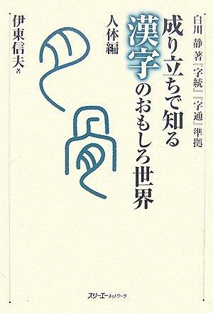 成り立ちで知る漢字のおもしろ世界―人体編