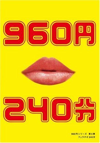 960円シリーズ第5弾 フェラチオ240分