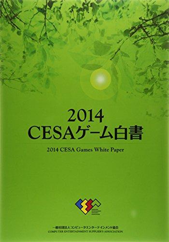 CESAゲーム白書〈2014〉
