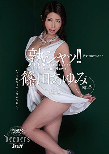 熟シャッ!! 熟女を溺愛するカタチ 篠田あゆみ [DVD]
