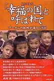 「幸福の国」と呼ばれて: ブータンの知性が語るGNH〈国民総幸福〉