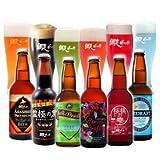 「網走ビール」 全6種詰合せ