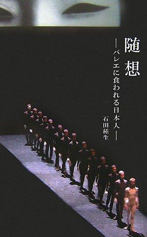 随想 バレエに食われる日本人