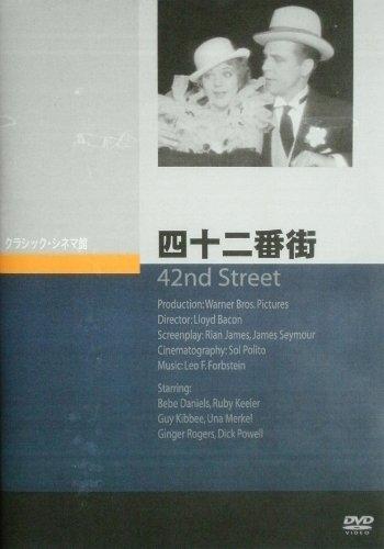 四十二番街 [DVD]