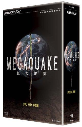 NHKスペシャル MEGAQUAKE巨大地震 DVD-BOX