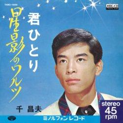 星影のワルツ (MEG-CD)