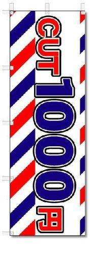 のぼり旗 カット1000円 (W600×H1800) 美容院・理容室