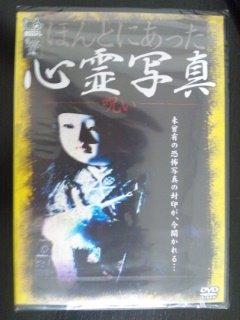 ほんとにあった心霊写真 -呪い- [DVD]