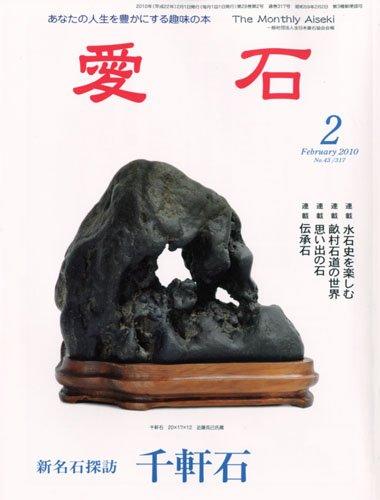 愛石 2010年 02月号 [雑誌]