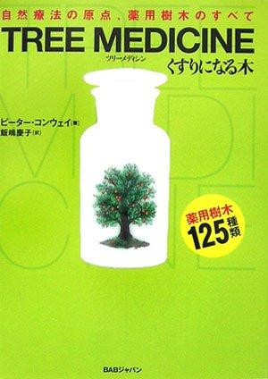 TREE MEDICINE(ツリーメディシン) くすりになる木―自然療法の原点、薬用樹木のすべて
