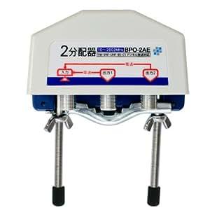 SOLIDCABLE 屋外用2分配器 全端子電流通過型 地デジ BS・CS対応 屋外用 アンテナ分配器 ソリッドケーブル #BPO-2AE