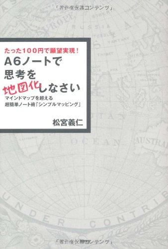 たった100円で願望実現! A6ノートで思考を地図化しなさい マインドマップを超える超簡単ノート術「シンプルマッピング」