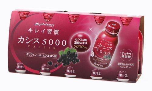 ファイテン カシス5000 10本