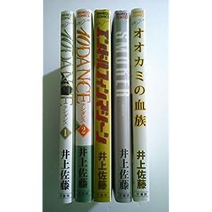 井上佐藤 バンブーコミックス 5冊セット REIJIN 麗人