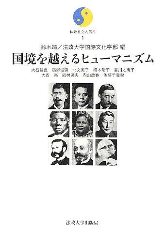 国境を越えるヒューマニズム (国際社会人叢書)
