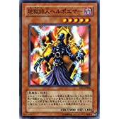 【遊戯王カード】 地獄詩人ヘルポエマー 【スーパー】 EE1-JP006-SR