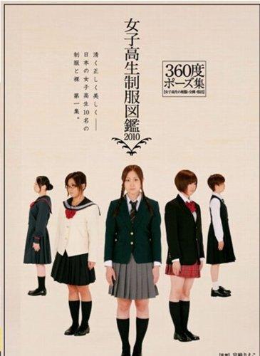 女子高生制服図鑑2010 [DVD]