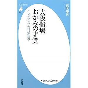 大阪船場 おかみの才覚 (平凡社新書)