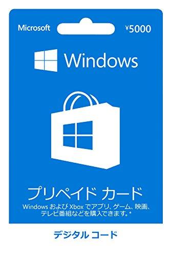 Windows ストアプリペイドカード5000円  (Windows/Xbox 360で利用可) [オンラインコード]
