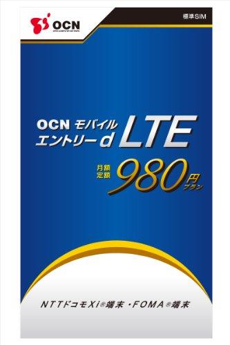 NTTコミュニケーションズ OCN モバイル エントリー d LTE 980 標準SIMパッケージ T0003349