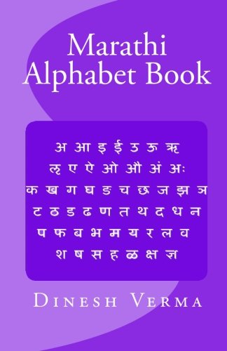 Marathi Alphabet Book (Marathi Edition)