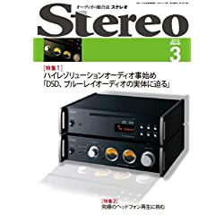 stereo (ステレオ) 2013年 03月号 [雑誌]